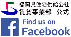 福岡件住宅供給公社facebookバナー