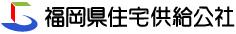 福岡県住宅供給公社